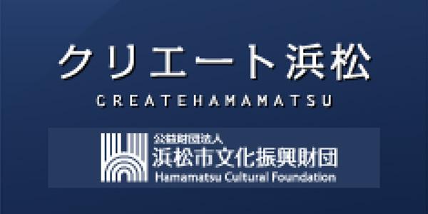 浜松美術協会