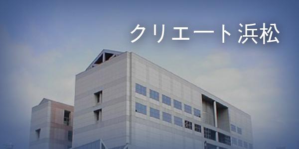 クリエート浜松