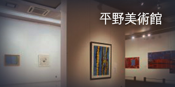 平野美術館